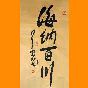 台湾佛光寺第一二三任住持,国际佛光会世界总会会长释星云(海纳百川)18