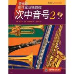 管乐队现代化训练教程 次中音号(2)附CD一张