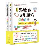 图解孤独症儿童游戏(生活技能卷+社交卷・套装全二册)
