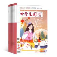 中学生阅读高中版读写杂志订阅 高中生语文学习辅导期刊杂志 2019年11月起订全年订阅 1年共12期 杂志铺