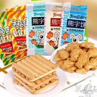 【包邮】熊字饼干手指饼干115g*3袋 儿童磨牙棒休闲零食代餐经典零食