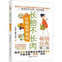 长胎不长肉的孕期营养餐单 第2版 王兴国,滕越,孙岗 著