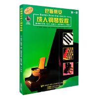 巴斯蒂安成人钢琴教程1 第一册 钢琴初级基础入门教材书籍 课程乐理技巧视奏于一体 原版引进 上海音乐出版社