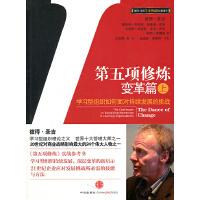 第五项修炼:变革篇(上)(彼得・圣吉学习型组织经典著作系列)