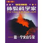 体验科学家――做一个火山学家