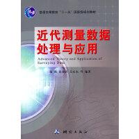 """近代测量数据处理与应用(""""十一五""""国家级规划教材)"""
