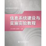 信息系统建设与实施实验教程