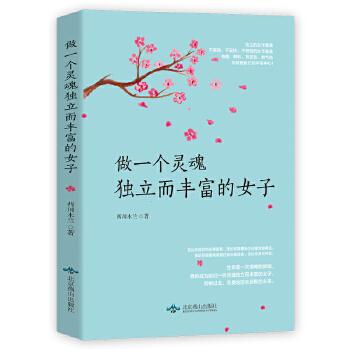 做一个灵魂独立而丰富的女子(pdf+txt+epub+azw3+mobi电子书在线阅读下载)