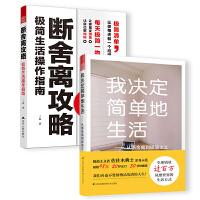 断舍离极简主义美好生活套装【共2册】(极简生活操作指南+我决定简单地生活)整理收纳、生活哲学、心灵励志畅销经典