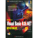 新编中文Visual Basic 6.0/NET精彩编程150例II(含CD-ROM一张)――Visual Basic