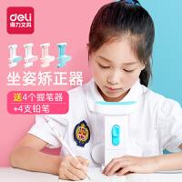 得力写字矫正器儿童写字架 纠正小孩写字姿势坐姿矫正器 防近视视力保护器写作业矫正坐姿书桌款写字架防低头