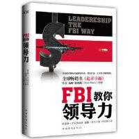 【二手旧书8成新】FBI教你领导力 凯瑟琳•米克雪丝妮威廉•加文,叶红婷 9787511319