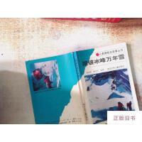 【二手旧书8成新】人类探险史故事丛书:踏破冰峰万年雪