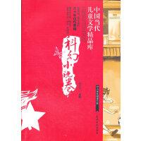 中国当代儿童文学精品库(科幻小说卷)