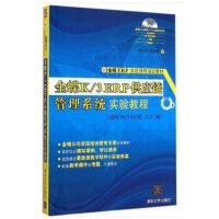 金蝶K/3 ERP供应链管理系统实验教程