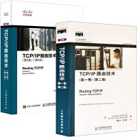 TCP/IP路由技术 第一卷+第二卷 全2册 CCIE职业发展系列 CISCO思科考试书籍 CCIE备考指南 大型IP
