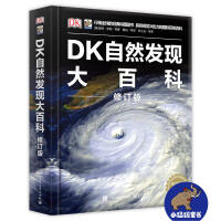 区域包邮MS9787121339400 DK自然发现大百科 修订版 电子工业出版社