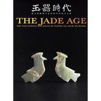 玉器时代 艾丹 中国青年出版社
