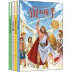 喵博士讲希腊神话全套4册宙斯称王+驾太阳车的法厄同+美杜莎之眼+伊阿宋与金毛羊 小学生五六年级阅读书籍6-12岁童话故