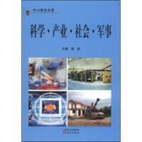 中小学生文库:科学 产业 社会 军事 9787506056953