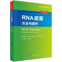 RNA疫苗:方法与操作