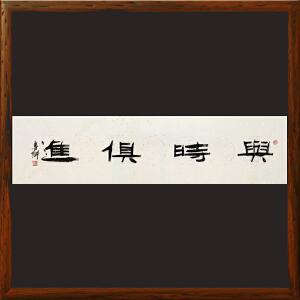 《与时俱进》鲁祥【R4505】书画家协会副会长 文化研究院院士