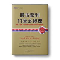 """股市获利11堂必修课:简单、实用、有效的策略让你超越市场平均收益率(《华尔街日报》2012年度""""策略之王""""基金掌舵人重"""