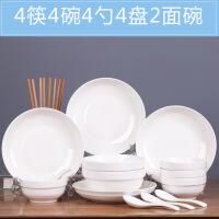 18头碗碟套装家用陶瓷器吃饭碗盘子菜盘汤碗大号面碗4人碗筷组合 纯白 18头(配2个面碗)