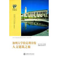加州大学伯克利分校人文建筑之旅 (美)海尔凡 上海交通大学出版社