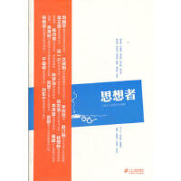 正版-FLY-南方人物周刊文丛:思想者 《南方人物周刊》 9787539180069 21世纪出版社 知礼图书专营店