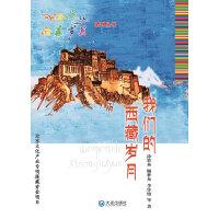 西藏岁月:我们的西藏岁月