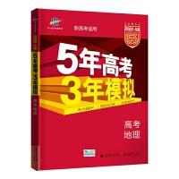 曲一线 2022A版 高考地理 新高考适用 5年高考3年模拟 五三