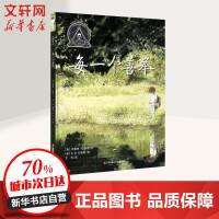 每一个善举 江苏少年儿童出版社