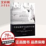 牛津法理学与法哲学手册 (美)朱尔斯・科尔曼(Jules Coleman) 等 主编;朱振 等 译