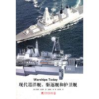 封面有磨痕-XX-现代巡洋舰驱逐舰和护卫舰 9787509206973 中国市场出版社 知礼图书专营店