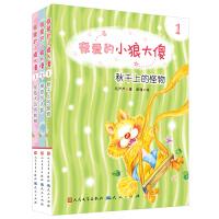 """毛芦芦""""亲爱的小狼大傻""""系列(共三册)"""