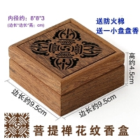 红木盘香炉檀香炉盘香盒 实木质家用室内焚香器沉香托线香熏香炉