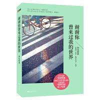 【旧书二手书9成新】谢谢你曾来过我的世界 仲尼 9787540235512 北京燕山出版社