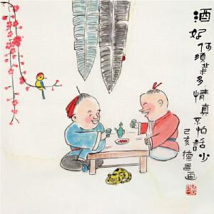 《酒好何须菜多 情真不怕话少》范德昌原创小品画R4237