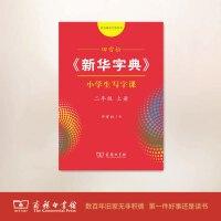 字帖 田雪松《新华字典》小学生写字课二年级上册 商务印书馆