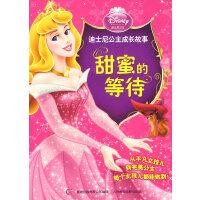 迪士尼公主成长故事:甜蜜的等待