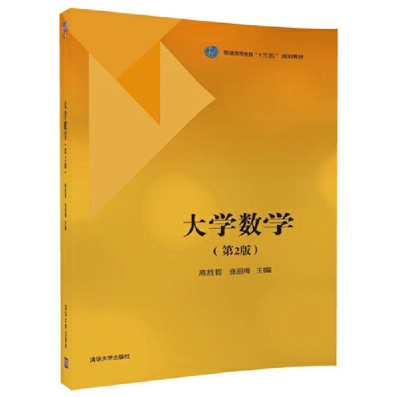 大学数学(第2版) 海洋类高等院校大学数学课程*教材