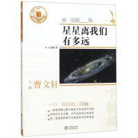 星星离我们有多远 浙江文艺出版社