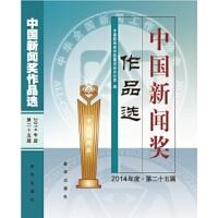 (二手九成新旧书) 中国新闻奖作品选(2014年度 第二十五届)