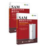 SAM 课程设计与开发套装