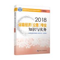备考2019 经济师初级2019公路 2018年全国经济专业技术资格考试用书运输经济(公路)专业知识与实务教材(初级)