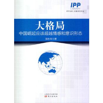 大格局:中国崛起应该超越情感和意识形态(如何构建中国主导的世界秩序?)