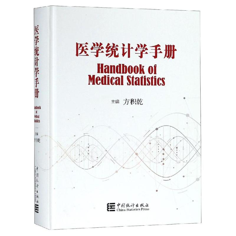 医学统计学手册 中国统计出版社 【文轩正版图书】