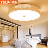 FSL 佛山照明led吸顶灯餐厅卧室房间灯圆形现代简约个性调光灯饰
