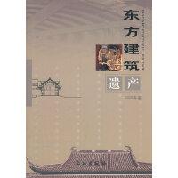 东方建筑遗产(2008年卷)